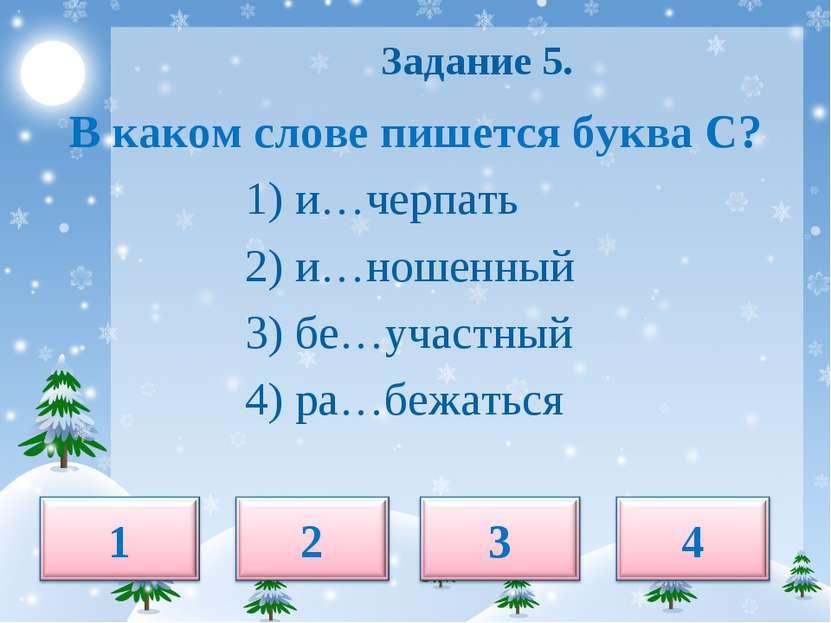 Задание 5. В каком слове пишется буква С? 1) и…черпать 2) и…ношенный 3) бе…уч...