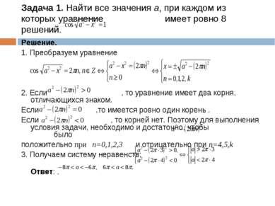 Задача 1. Найти все значения a, при каждом из которых уравнение имеет ровно 8...