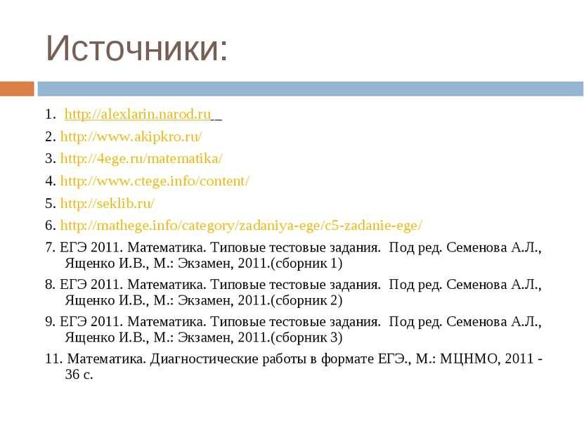 Источники: 1. http://alexlarin.narod.ru 2. http://www.akipkro.ru/ 3. http://4...