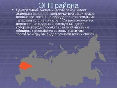 ЭГП района Центральный экономический район имеет довольно выгодное экономико-...