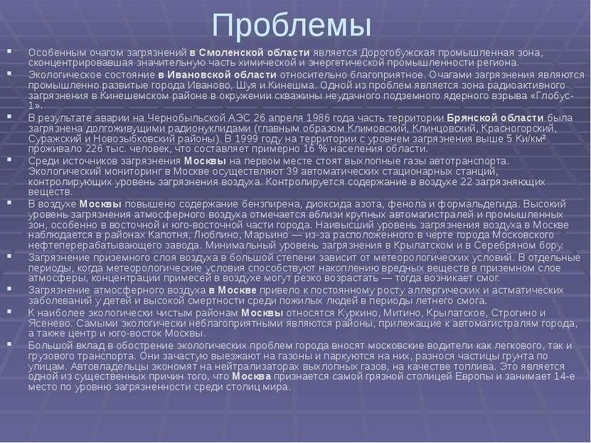 Проблемы Особенным очагом загрязнений в Смоленской области является Дорогобуж...
