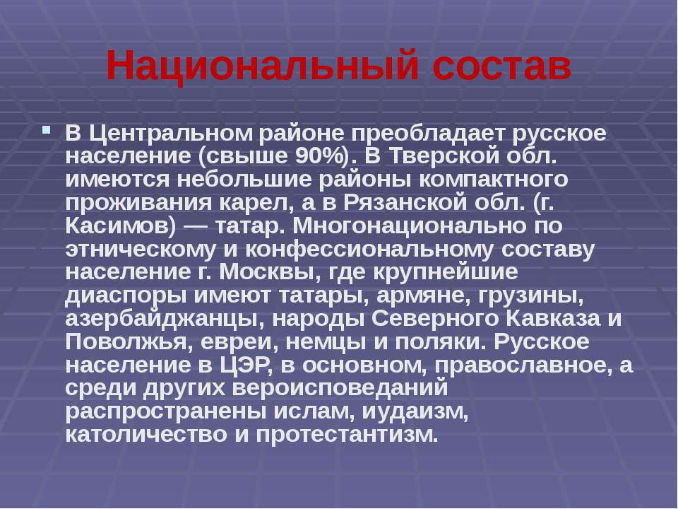 Национальный состав В Центральном районе преобладает русское население (свыше...