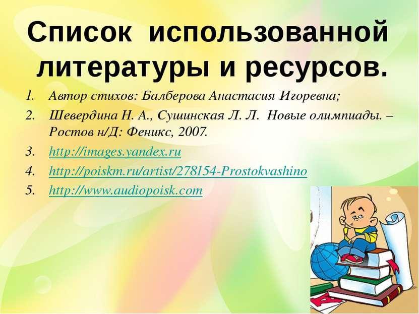 Автор стихов: Балберова Анастасия Игоревна; Автор стихов: Балберова Анастасия...