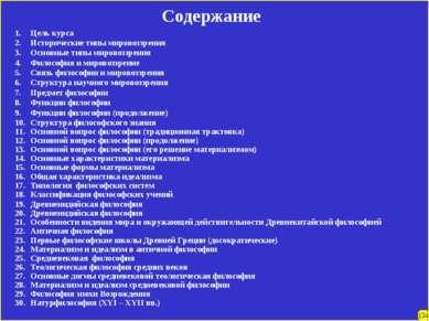 Содержание Цель курса Исторические типы мировоззрения Основные типы мировоззр...