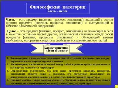 Философские категории часть – целое Часть – есть предмет (явление, процесс, о...