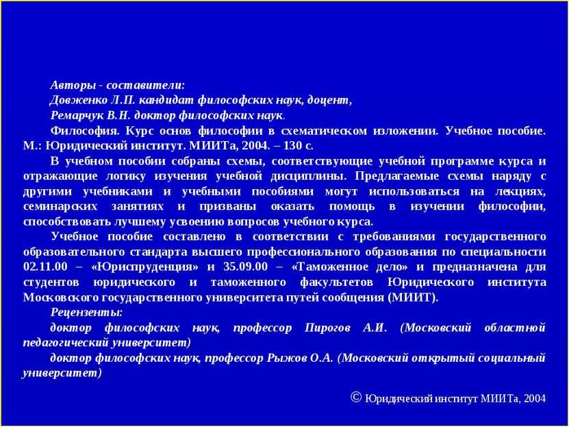 Авторы - составители: Довженко Л.П. кандидат философских наук, доцент, Ремарч...