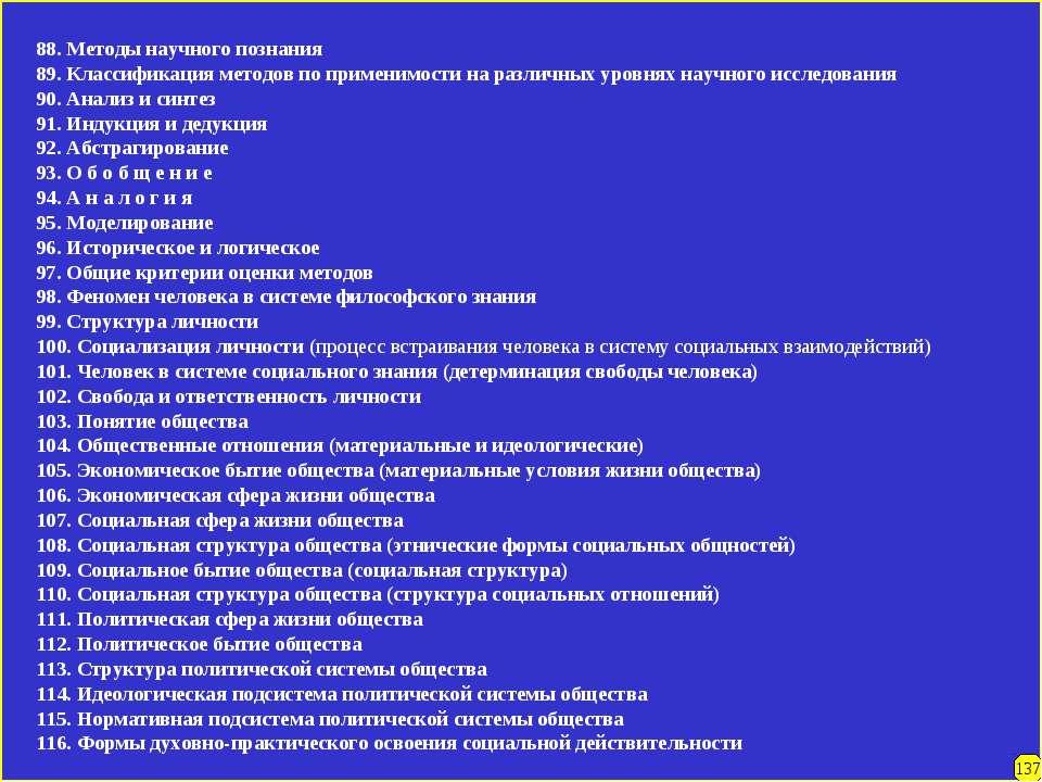 137 88. Методы научного познания 89. Классификация методов по применимости на...
