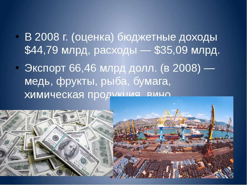 В 2008г. (оценка) бюджетные доходы $44,79млрд, расходы— $35,09млрд. Экспо...