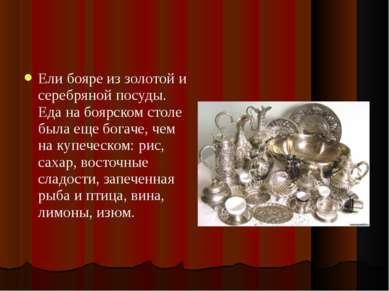 Ели бояре из золотой и серебряной посуды. Еда на боярском столе была еще бога...