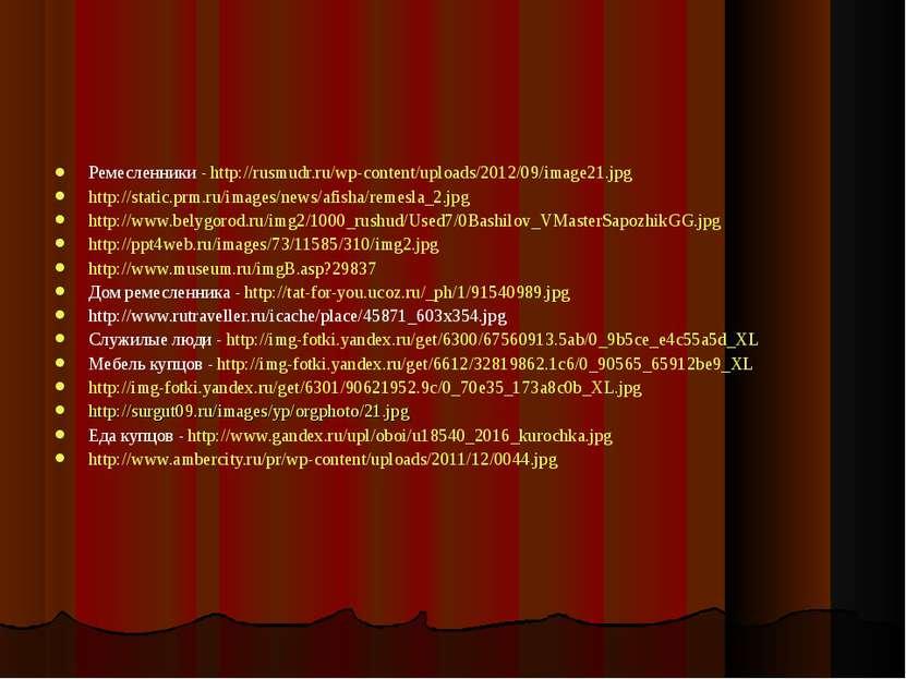 Ремесленники - http://rusmudr.ru/wp-content/uploads/2012/09/image21.jpg http:...