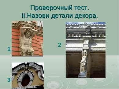 Проверочный тест. II.Назови детали декора. 1 2 3