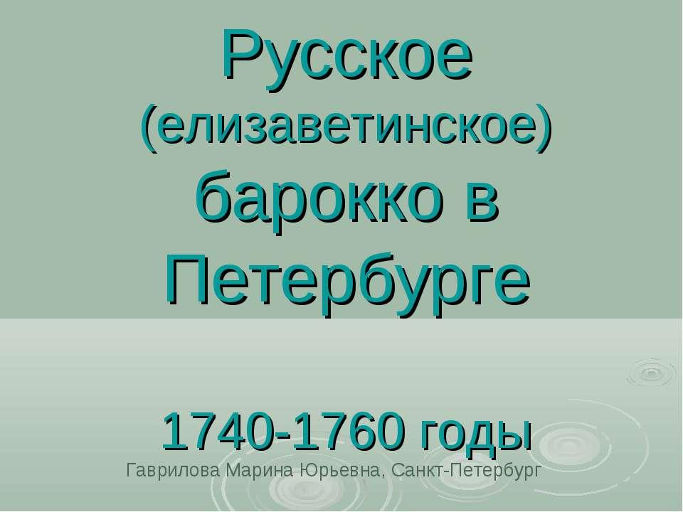Русское (елизаветинское) барокко в Петербурге 1740-1760 годы Гаврилова Марина...