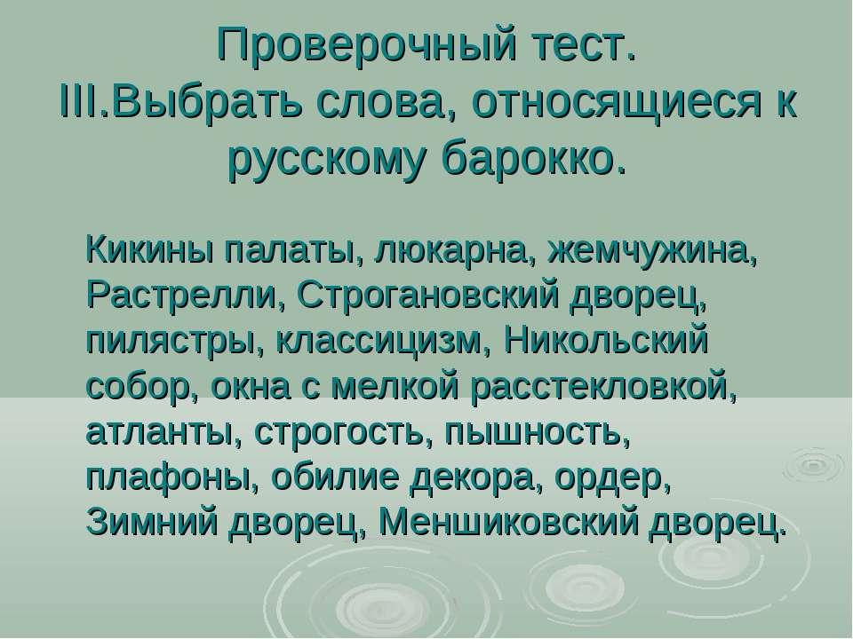 Проверочный тест. III.Выбрать слова, относящиеся к русскому барокко. Кикины п...