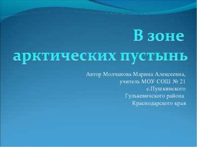 Автор Молчанова Марина Алексеевна, учитель МОУ СОШ № 21 с.Пушкинского Гулькев...