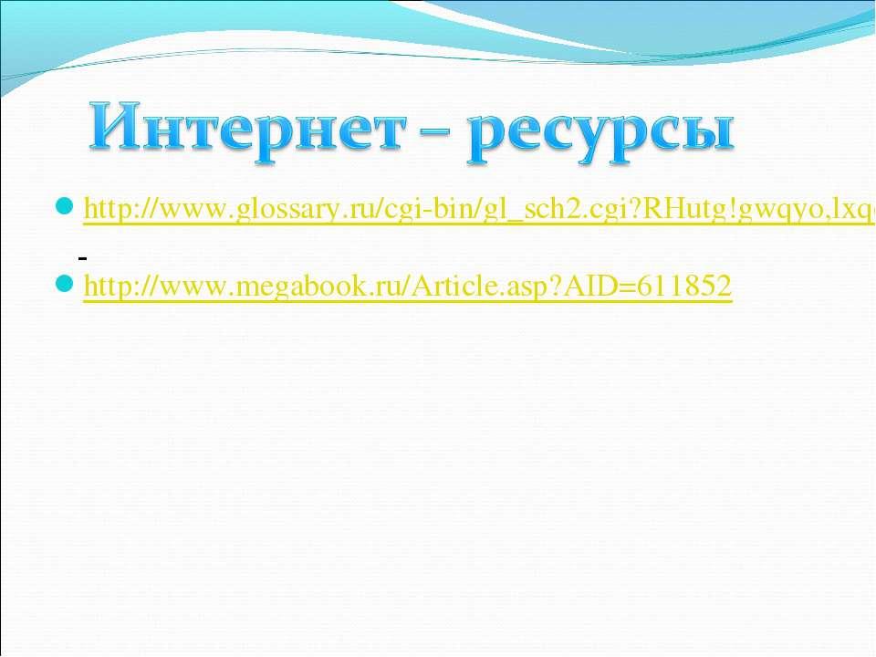 http://www.glossary.ru/cgi-bin/gl_sch2.cgi?RHutg!gwqyo,lxqo)!vzxy:t http://ww...
