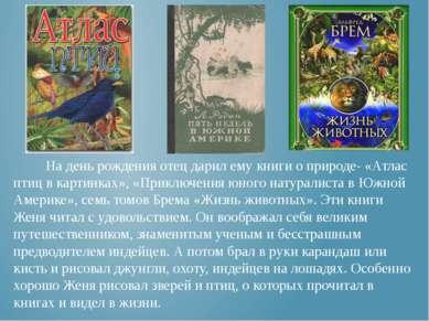 На день рождения отец дарил ему книги о природе- «Атлас птиц в картинках», «П...