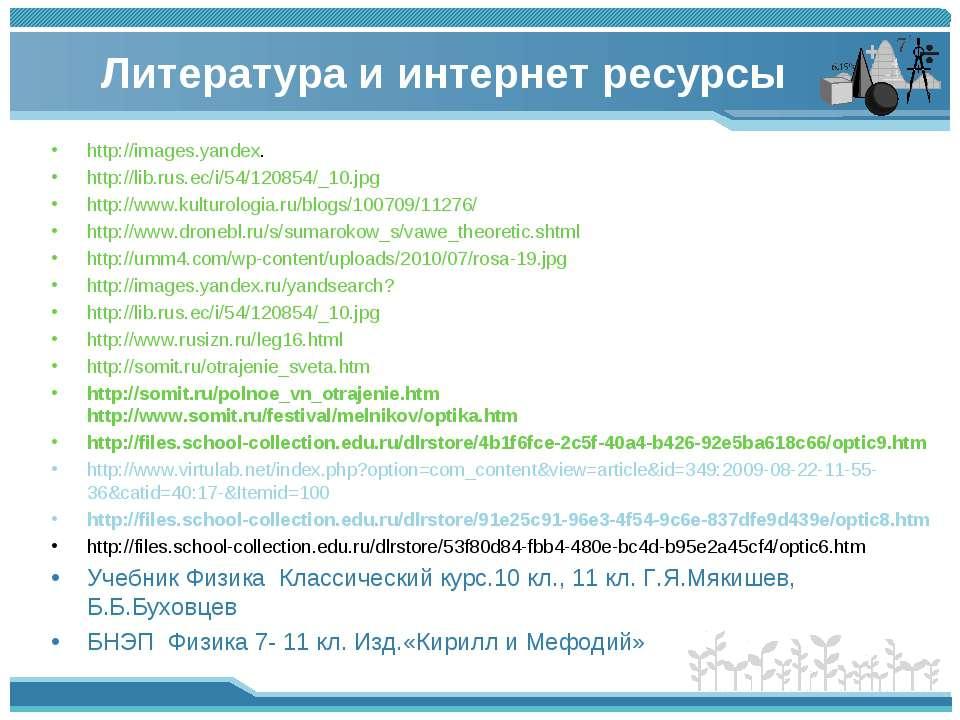 Литература и интернет ресурсы http://images.yandex. http://lib.rus.ec/i/54/12...