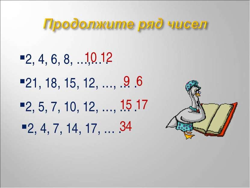 2, 4, 6, 8, …,… . 10 12 21, 18, 15, 12, …, … . 9 6 2, 5, 7, 10, 12, …, … . 15...