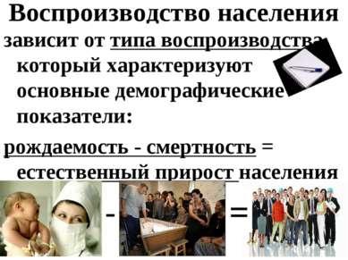 Воспроизводство населения зависит от типа воспроизводства, который характериз...