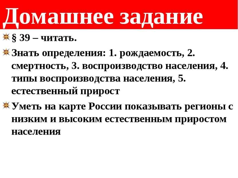 Домашнее задание § 39 – читать. Знать определения: 1. рождаемость, 2. смертно...