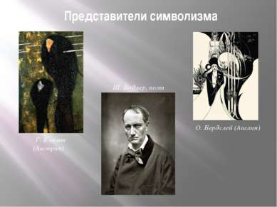 Представители символизма Г. Климт (Австрия) Ш. Бодлер, поэт О. Бердслей (Англия)