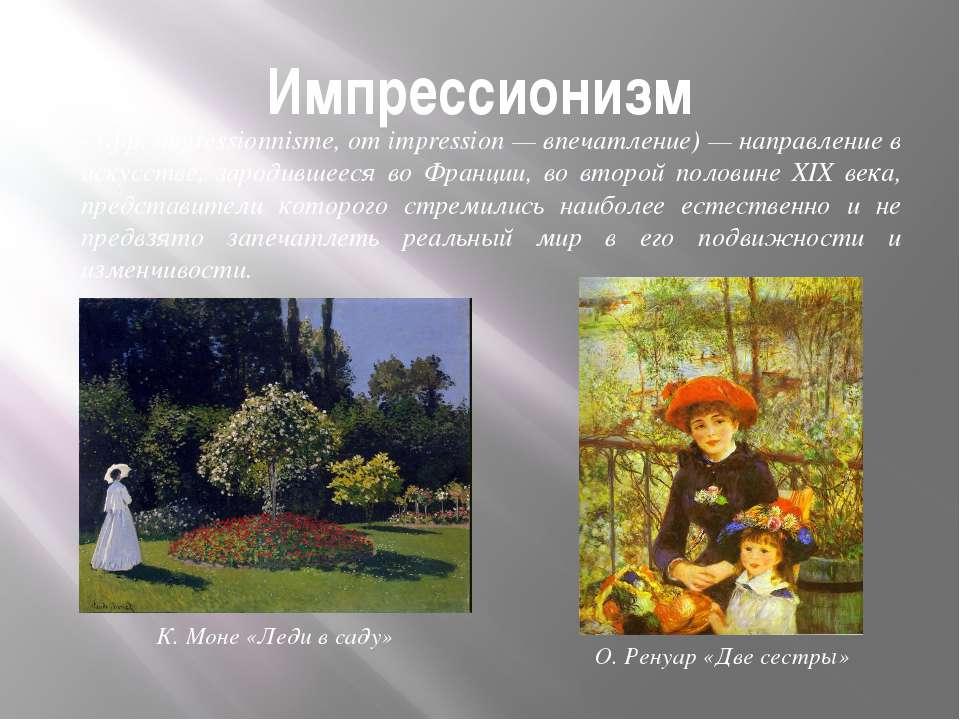 Импрессионизм - (фр. impressionnisme, от impression — впечатление) — направле...