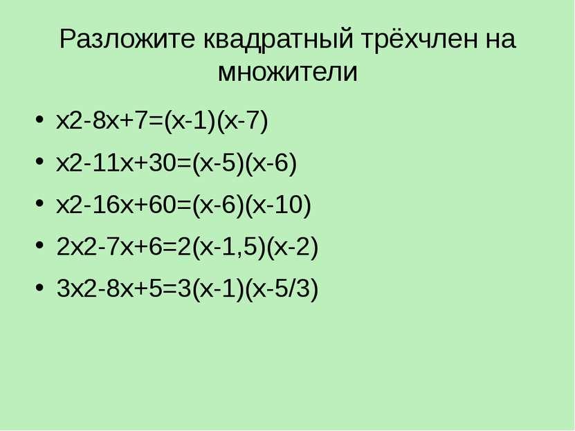Разложите квадратный трёхчлен на множители х2-8х+7=(х-1)(х-7) х2-11х+30=(х-5)...