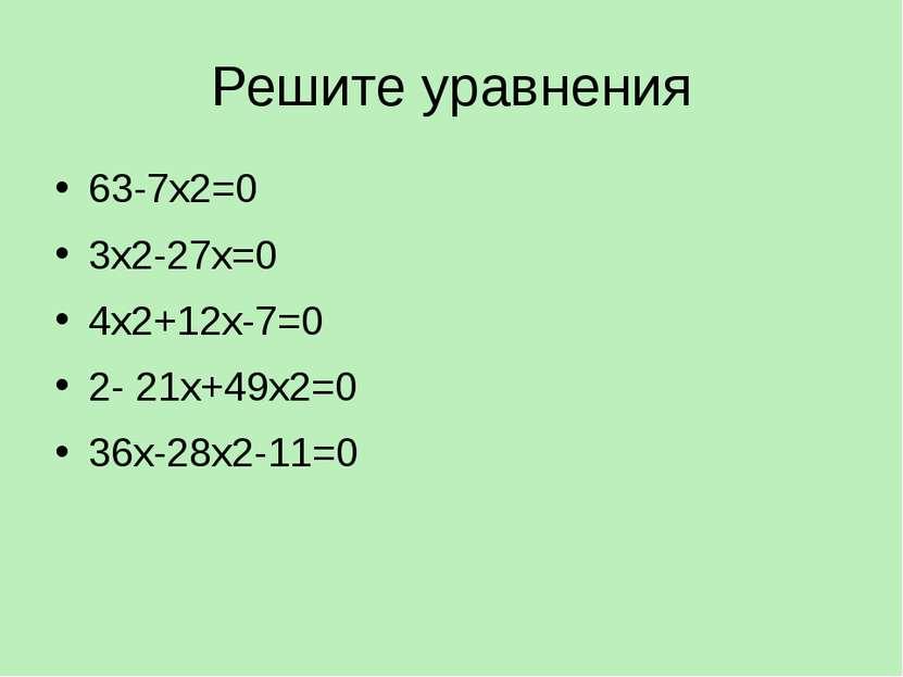 Решите уравнения 63-7х2=0 3х2-27х=0 4х2+12х-7=0 2- 21х+49х2=0 36х-28х2-11=0
