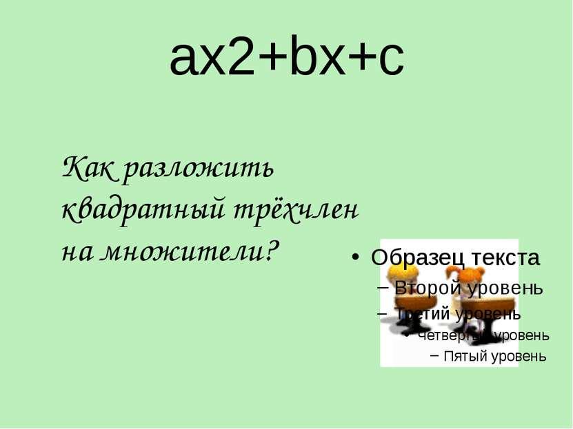 ax2+bx+c Как разложить квадратный трёхчлен на множители?