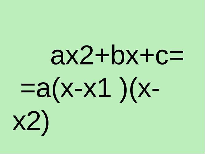 ax2+bx+c= =a(x-x1 )(x-x2)