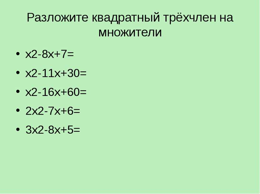 Разложите квадратный трёхчлен на множители х2-8х+7= х2-11х+30= х2-16х+60= 2х2...