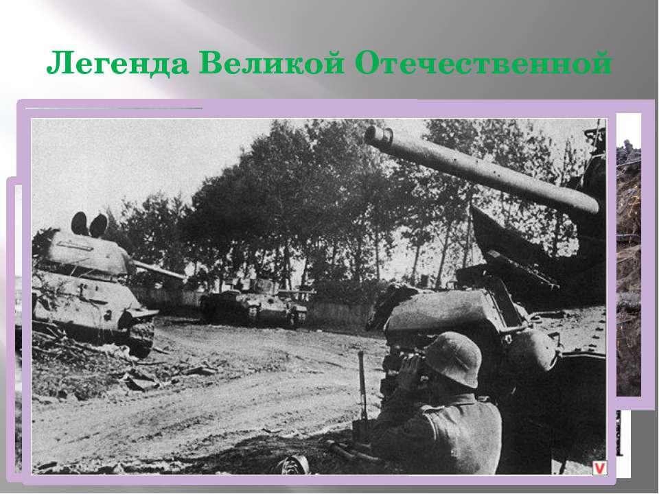 Легенда Великой Отечественной Михаил Иванович Кошкин – создатель танка Т-34.