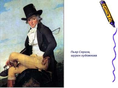 Пьер Сериза, шурин художника