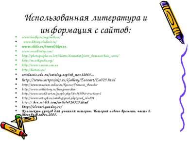 Использованная литература и информация с сайтов: www.briefly.ru/img/authors/ ...