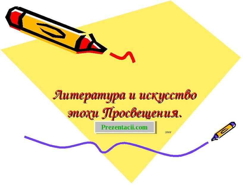 Литература и искусство эпохи Просвещения. 2008 Prezentacii.com