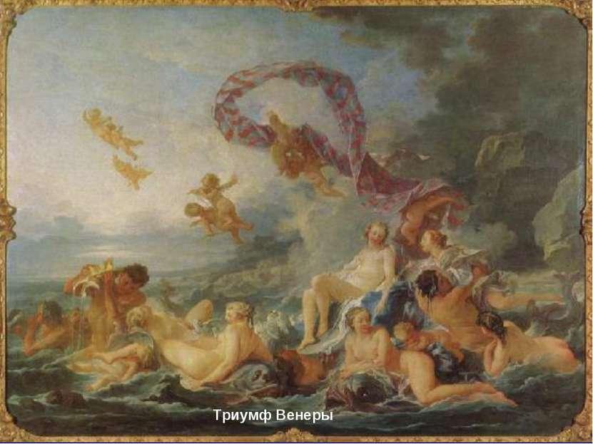 Триумф Венеры