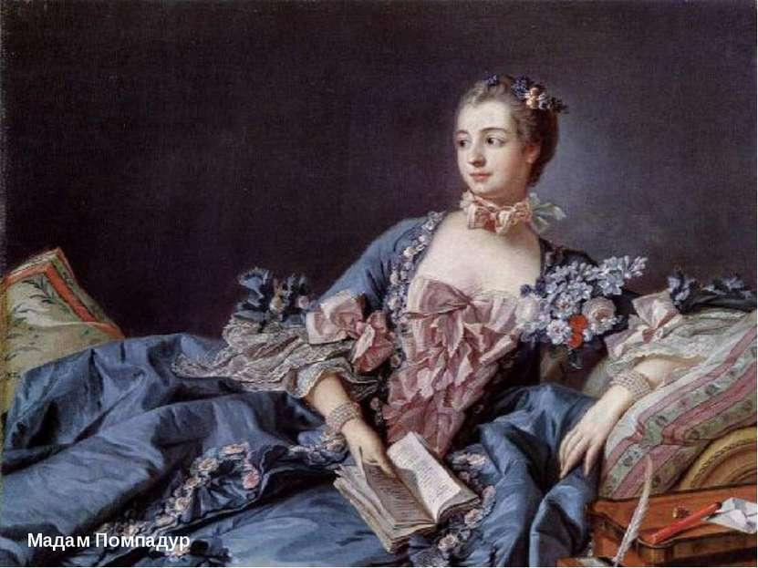 Мадам Помпадур