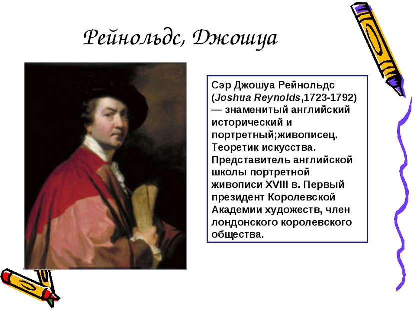 Рейнольдс, Джошуа Сэр Джошуа Рейнольдс (Joshua Reynolds,1723-1792) — знаменит...