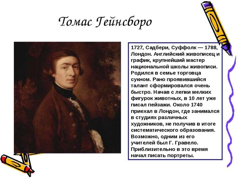 Томас Гейнсборо 1727, Садбери, Суффолк — 1788, Лондон. Английский живописец и...