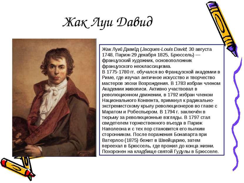 Жак Луи Давид Жак Луи Дави д (Jacques-Louis David; 30 августа 1748, Париж-29 ...