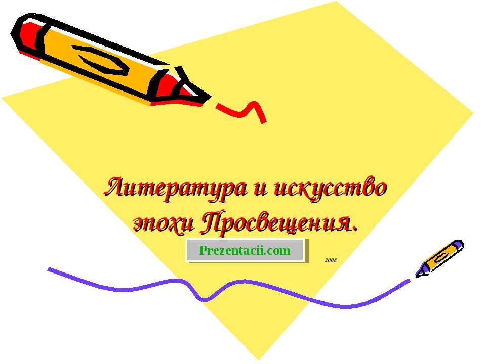 Литература и искусство эпохи Просвещения. 2008