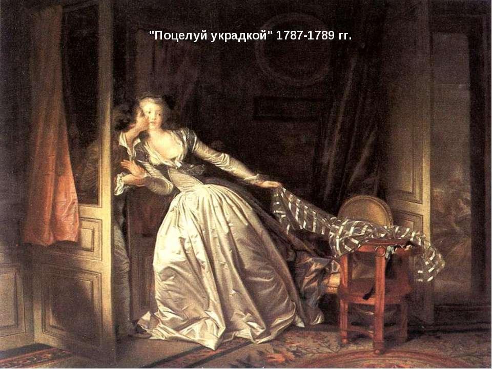 """""""Поцелуй украдкой"""" 1787-1789 гг."""