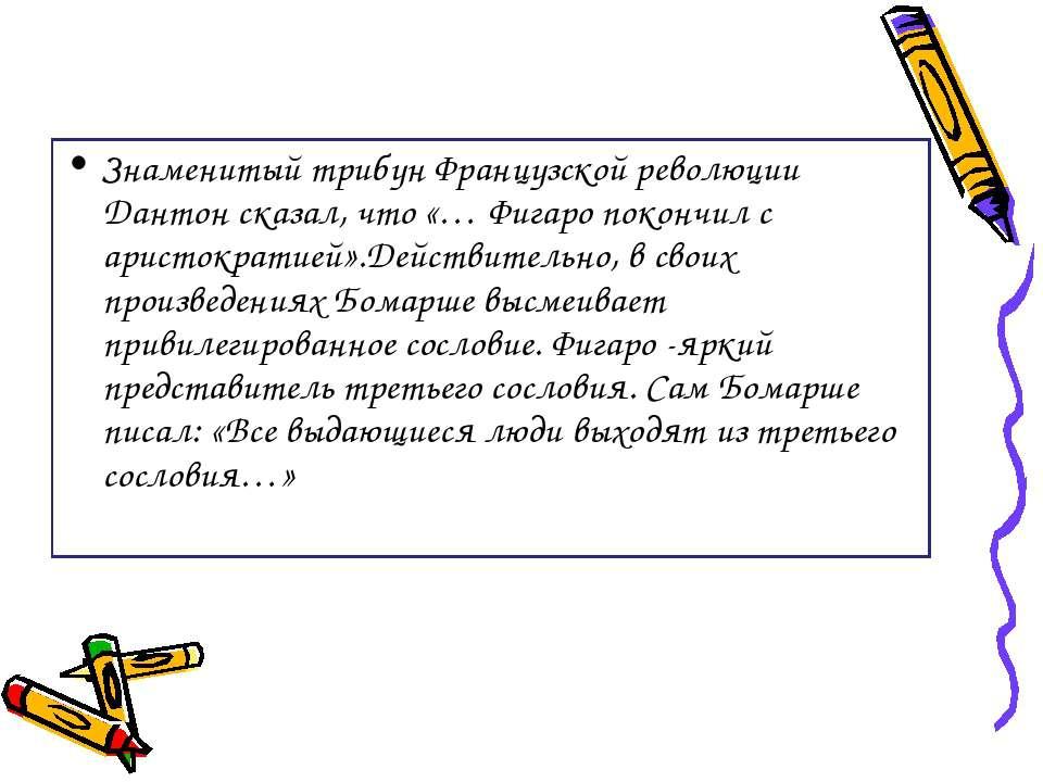 Знаменитый трибун Французской революции Дантон сказал, что «… Фигаро покончил...