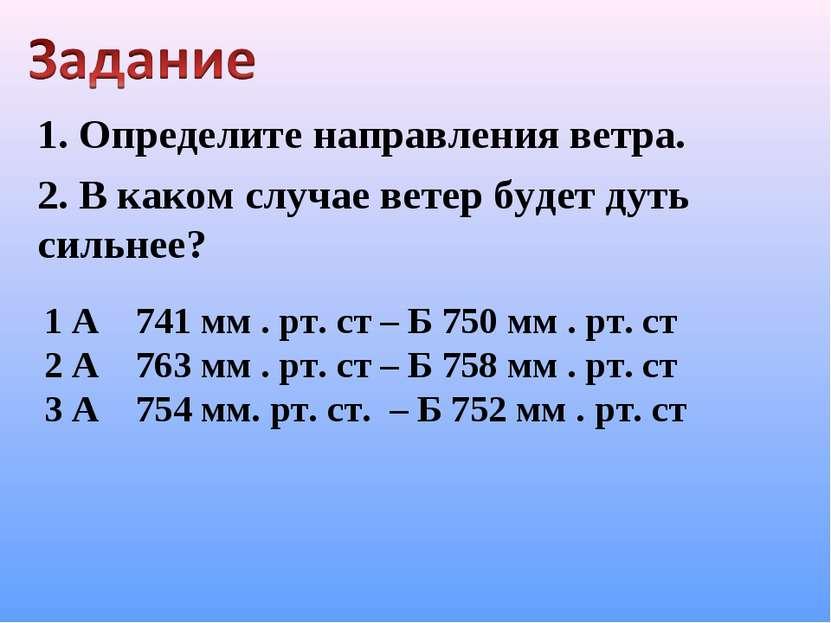 1. Определите направления ветра. 2. В каком случае ветер будет дуть сильнее? ...