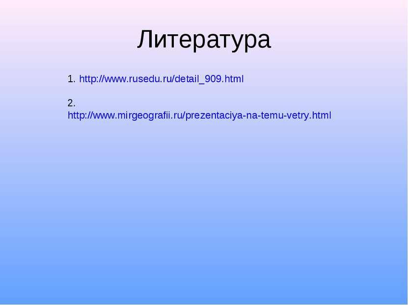Литература 1. http://www.rusedu.ru/detail_909.html 2. http://www.mirgeografii...