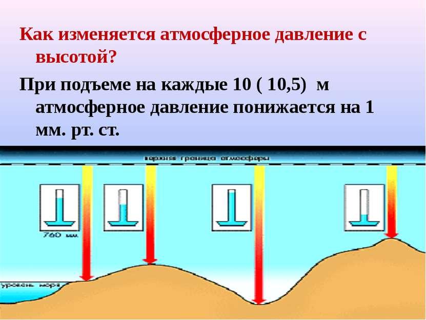 Как изменяется атмосферное давление с высотой? При подъеме на каждые 10 ( 10,...