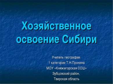 Хозяйственное освоение Сибири Учитель географии 1 категории Т.Н.Пронина МОУ «...