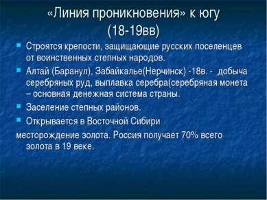 «Линия проникновения» к югу (18-19вв) Строятся крепости, защищающие русских п...