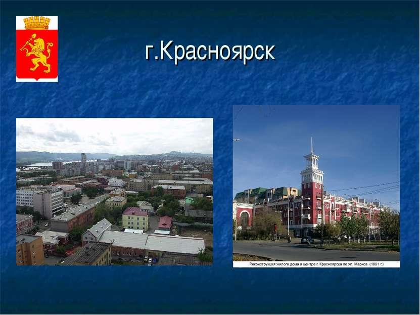 г.Красноярск