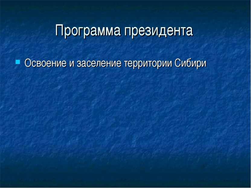 Программа президента Освоение и заселение территории Сибири
